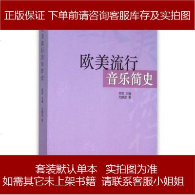 歐美流行音樂簡史/流行音樂教育叢書 尤靜波 Shanghai Music Publishin 97875523084