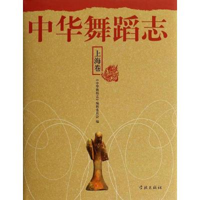 中华舞蹈志