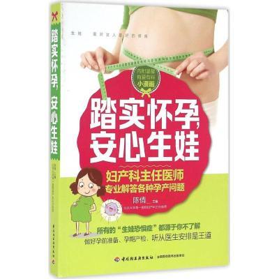 踏實懷孕安心生娃9787518408986中國輕工業出版社