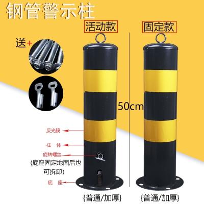 50CM鋼管柱路樁鐵立柱固定停車樁道路隔離樁柱防撞柱地樁道口立柱 固定普通款