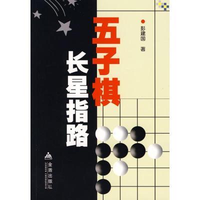 正版 五子棋长星指路 彭建国 著 金盾出版社 9787508251806 书籍