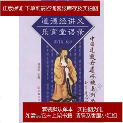 黃元吉文集:道德經講義、樂育堂語錄 黃元吉 宗教文化出版社 9787801235503