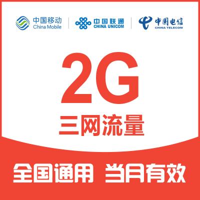 移动 电信 联通手机流量充值2G 全国通用 当月有效