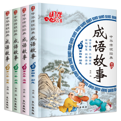 中华成语故事大全注音版全套4册合集精选常用小学生版课外阅读中国儿童经典国学小学二年级必读课外书正版拼音一年级三年级阅读书