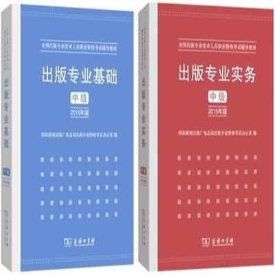 備考2020年中級出版專業考試教材-出版專業實務+出版專業基礎 套裝2冊