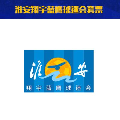 788元2020賽季江蘇蘇寧足球俱樂部淮安翔宇藍鷹球迷會主場套票