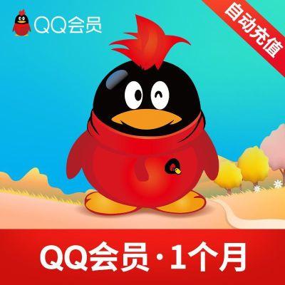 腾讯QQ会员1个月 qq会员一个月 qq会员包月卡 自动充值
