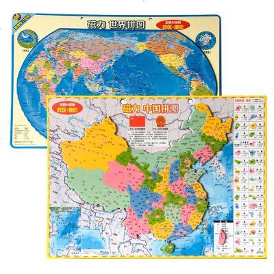 北斗出品】便攜版磁力中國地圖拼圖+磁力世界地圖拼圖新課標學生版益智游戲地理知識中小學生教學配套磁性地圖拼圖拼版地理拼