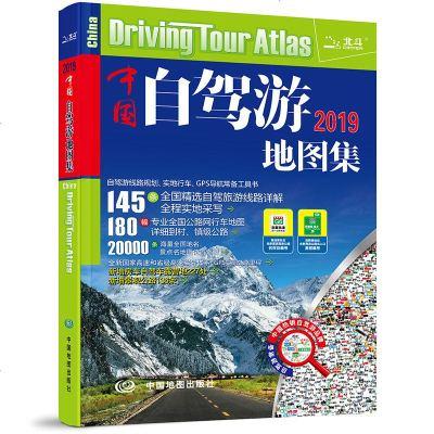 2019版中国旅游地图册 中国自驾游地图集 游遍中国 自助游 高速公路网 全国交通地图书 旅游攻略地图册