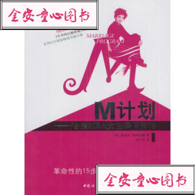 【单册】M计划——哈佛MBA女性择偶策略 (美)雷切尔·格林沃德,关小众 978780131944