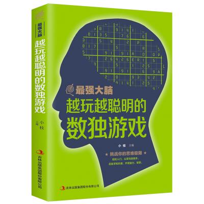 大腦 越玩越聰明的數獨游戲 思維風暴 思維導圖法實用技巧邏輯思維簡易入簡單的邏輯學邏輯思維 記憶力思維力提高