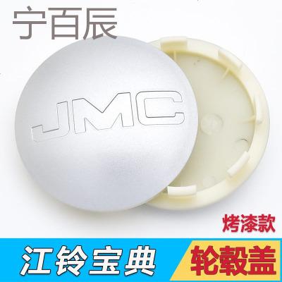 寧百辰江鈴皮卡寶典輪轂蓋中心蓋車輪胎標志JMC輪轂罩車輪胎防塵小蓋
