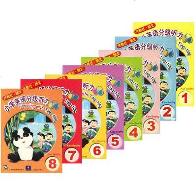 外教社 朗文小学英语分级听力1-8全套8 含CD 上海外语教育出版社 小学英语分级听力(1