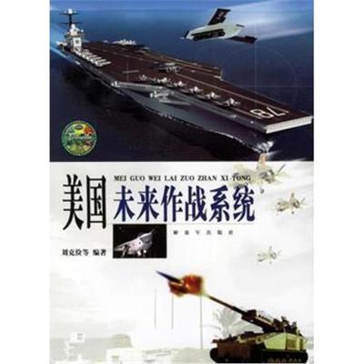 【正版圖書】美國未來作戰系統9787506552042劉克儉中國人民解放軍出版社