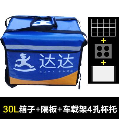 因樂思(YINLESI)30L44L達達外賣保溫箱車載送快餐保溫箱外賣箱送餐包配送箱