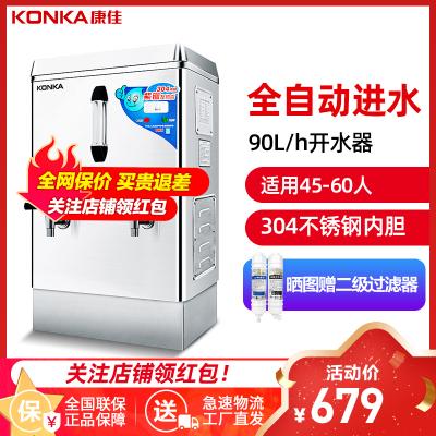 康佳(KONKA)KW-905豪華款 商用開水器9KW 全自動不銹鋼飲水機大型工地學校工廠60L燒水電熱開水機90L/H