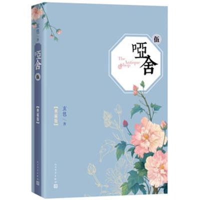 现货正版 哑舍(五) 玄色;晓泊 绘 人民文学出版社 青春文学 爱情/情感 9787020124886
