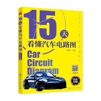 正版書籍 15天看懂汽車電路圖 9787122294630 化學工業出版社