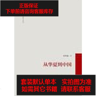 【二手8成新】從華夏到國 9787549557158