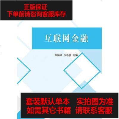 【二手8成新】互联网金融 9787509583227