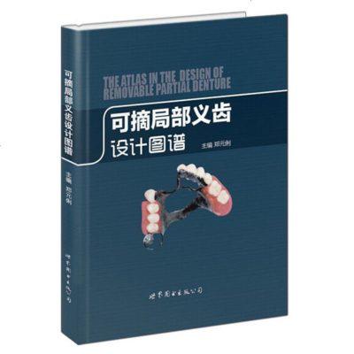 【单册】可摘局部义齿设计图谱 郑俐 医学 牙科 口腔 上海世界图书出版公司