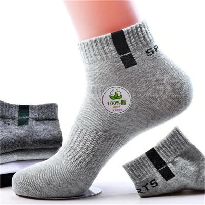 浪莎襪子男短筒防臭吸汗純棉四季全棉襪短襪男襪