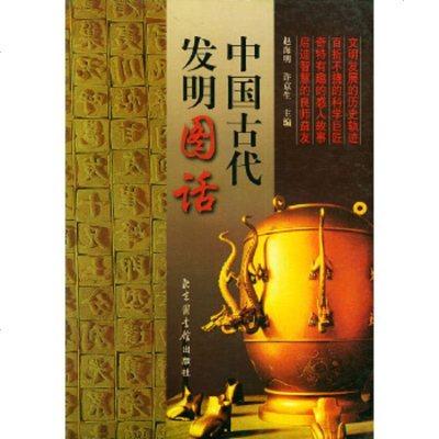 正版    中國古代發明圖話趙海明,許京生9787501316021國家圖書館出版社放心購買