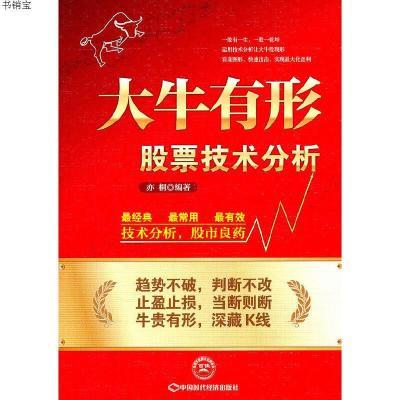 大牛有形:股票技術分析9787511908728亦桐中國時代經濟出版社出