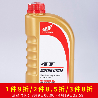 MB踏板車專用機油