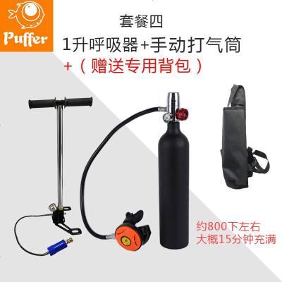 定制 1L呼吸器+手動打氣機(送背袋)下呼吸器長時間專業氧氣罐潛水氣瓶裝備深潛減壓閥便攜全套游泳