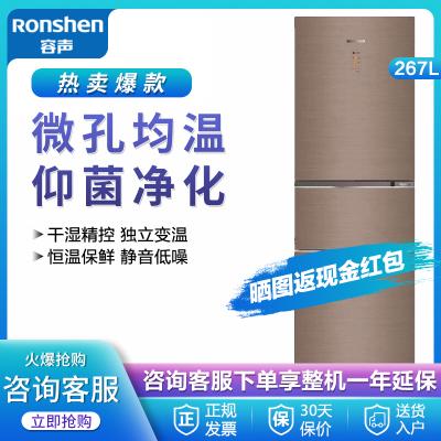 (99新)容聲(Ronshen)BCD-267WKR3NPGA 三門家用租房電冰箱風冷無霜星光棕節能靜音267升