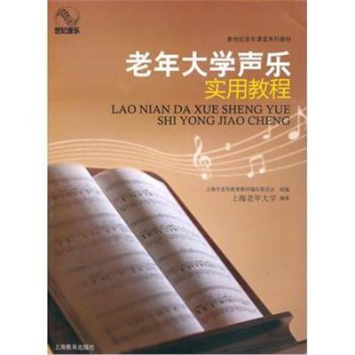 全新正版 老年大学声乐实用教程