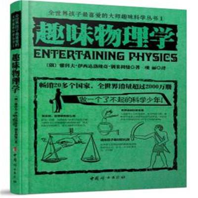 趣味物理學/全世界孩子最喜愛的大師趣味科學叢書