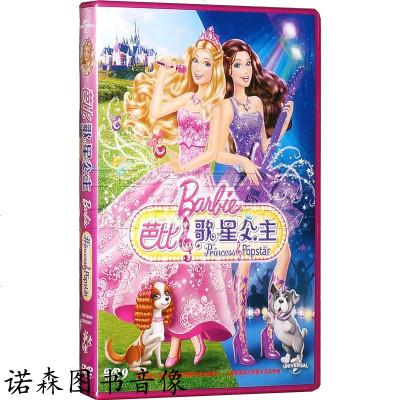 【正版】Barbie芭比之歌星公主 DVD D9含國語 芭比公主與明星