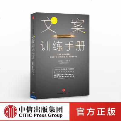 新书正版 文案训练手册 中信zx