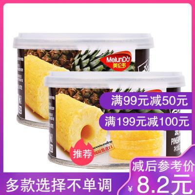 【包郵零食】 美倫多Melundo 罐頭泰國進口菠蘿罐頭227g*1罐裝 即食水果罐頭烘焙水果材料鳳梨水果撈