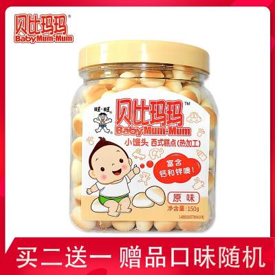 【買2送1同品】貝比瑪瑪嬰兒小饅頭 寶寶輔食奶豆原味150g