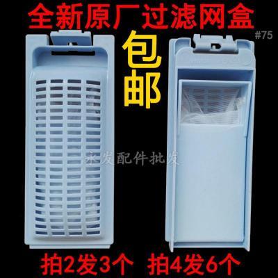 原裝海爾洗衣機過濾器網盒XQB70-M12699 xqb60-z12699垃圾 網兜