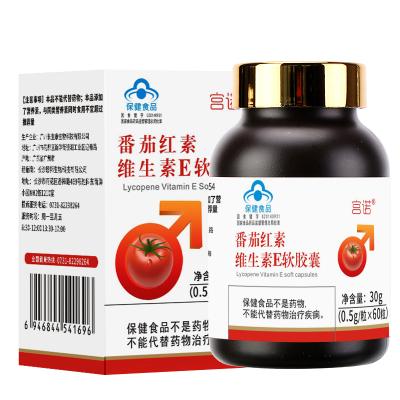 【買1送1】宮諾 番茄紅素維生素E軟膠囊0.5g/粒*60粒 增強免疫備孕保健品可搭成人男性男士備孕前列安通鋅硒寶片
