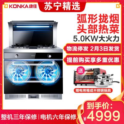 康佳(KONKA) 集成灶 5.0KW大火力集成一体灶 电加热自动清洗 带暖菜功能 双电机 天然气KDD12