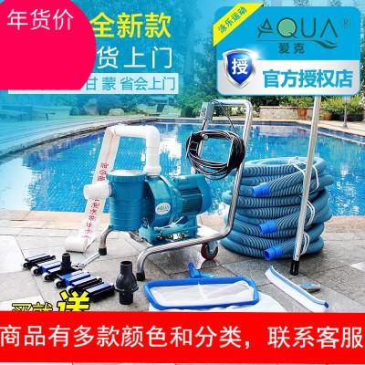 /愛克游泳池吸污機 魚池手動吸污車清潔機水下吸塵器包物流