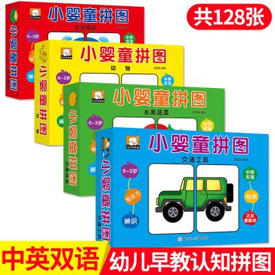 小婴童拼图卡片书全套4册0一1-2-3-6岁幼儿童专注力思维训练玩具读物 宝宝启蒙认知早教智力潜能开发大脑益智游戏书籍两