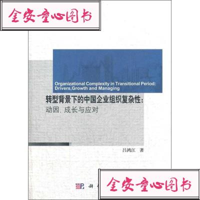 【单册】转型背景下的中国企业组织复杂性动因成长与应对 专业书籍 管理书城书店 管理学方面图书
