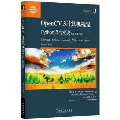 OpenCV 3計算機視覺:Python語言實現(原書第2版)