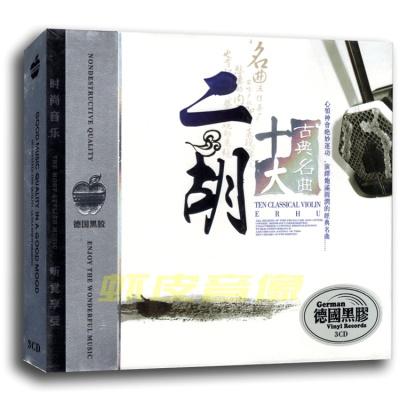 包郵正版 二胡古典名曲 純輕音樂無損音質休閑背景樂 黑膠CD碟