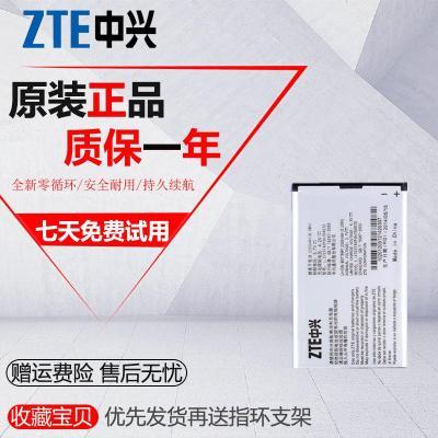 中興MF90S/U原裝電池MF90C1 MF91S MF91S+ MF91S2 wifi路由器電板