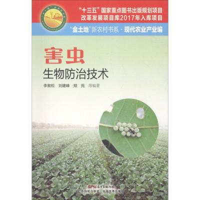 害蟲生物防治技術 李敦松 等 著 專業科技 文軒網