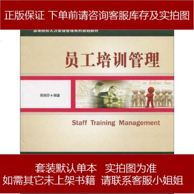 员工培训管理 陈丽芬 9787121098017