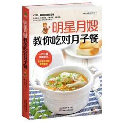 正版書籍 明星月嫂教你吃對月子餐 9787557645106 天津科學技術出版社
