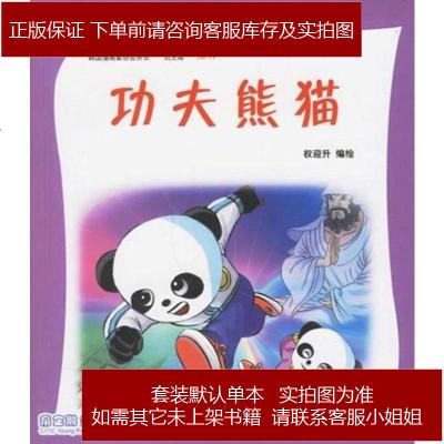 功夫熊貓-VOL.04 權迎升 中信 9787508607900